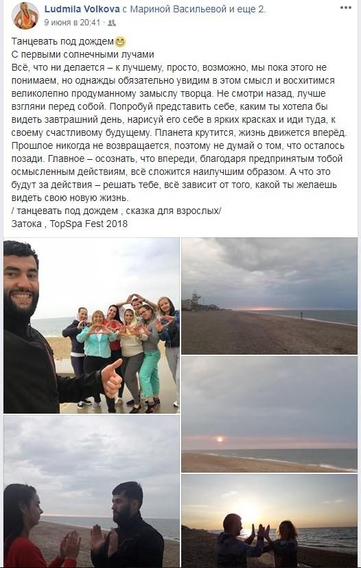 TOPSPAFEST UKRAINE 2020